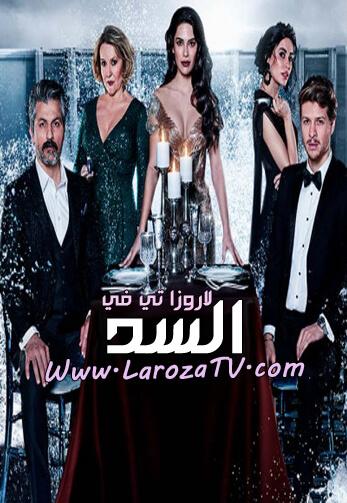 مسلسل السد التركي مترجم قصة عشق