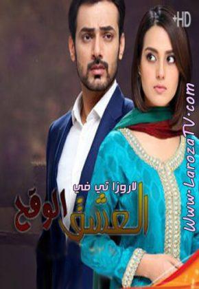 المسلسل الباكستاني العشق الوقح مترجم