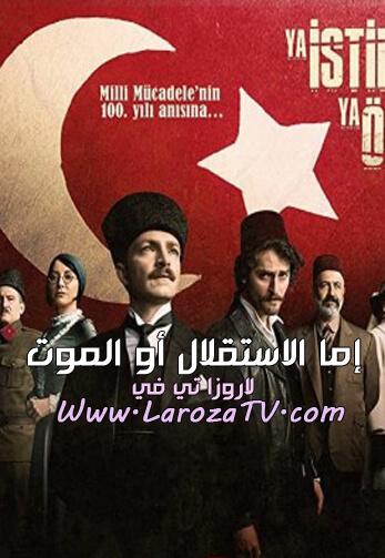 المسلسل التركي اما الاستقلال او الموت مترجم