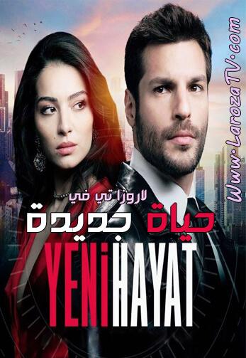 مسلسل حياة جديدة التركي مترجم قصة عشق