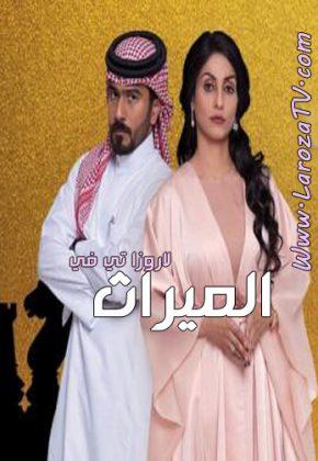 مسلسل الميراث السعودي