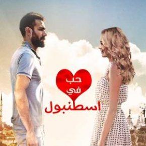 المسلسل التركي الروسي حب في اسطنبول مدبلج للعربية