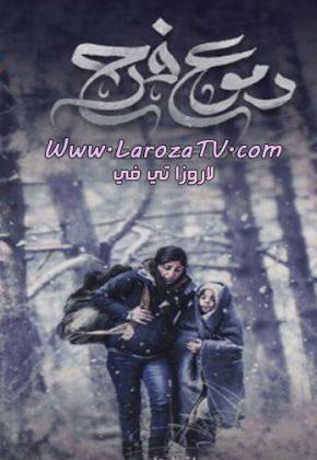 مسلسل دموع فرح الكويتي