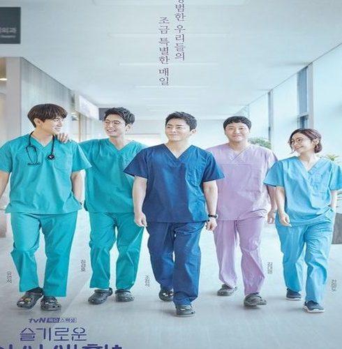 المسلسل الكوري قائمة تشغيل المستشفى مترجم