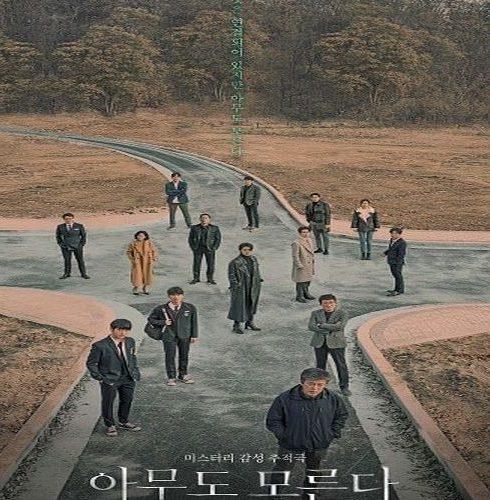 المسلسل الكوري لا أحد يعرف مترجم