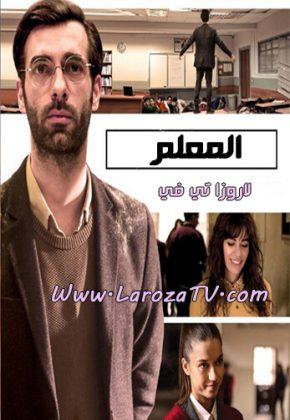 مسلسل المعلم التركي مترجم قصة عشق