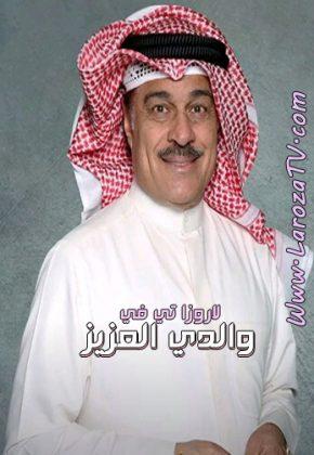 مسلسل والدي العزيز الكويتي