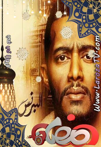 المسلسل المصري البرنس محمد رمضان