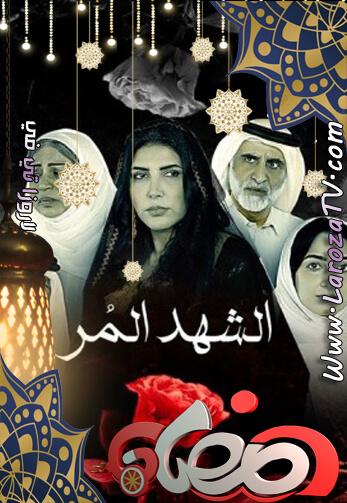 مسلسل الشهد المر الاماراتي