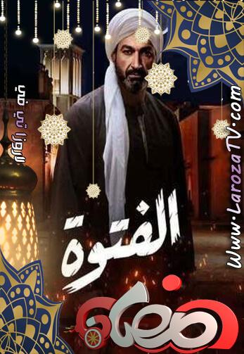 مسلسل الفتوة المصري