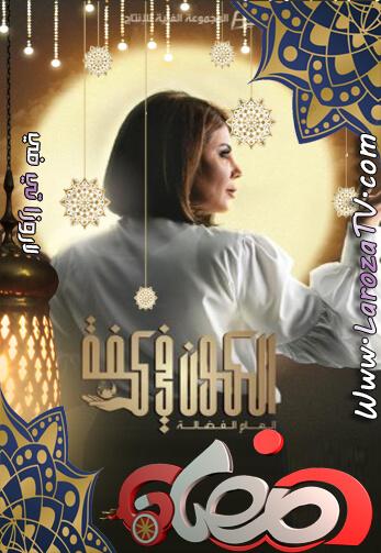 مسلسل الكون في كفه الكويتي