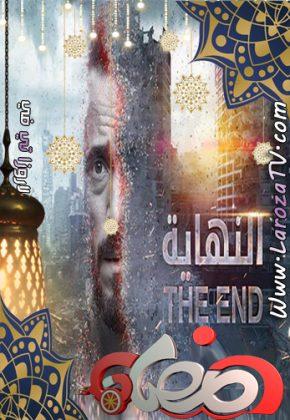 مسلسل النهاية المصري