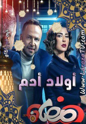 مسلسل اولاد ادم اللبناني السوري