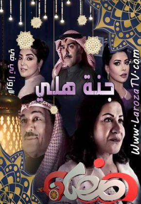 مسلسل جنة هلي الكويتي