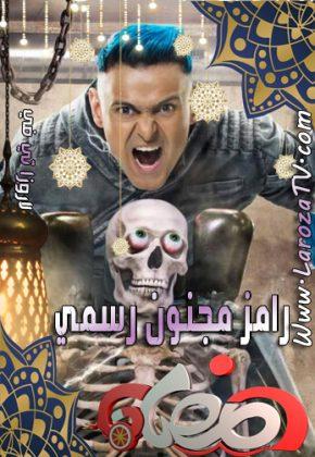 برنامج الكوميديا المصري رامز مجنون رسمي