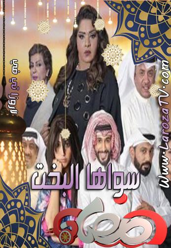 مسلسل سواها البخت الكويتي الكوميدي