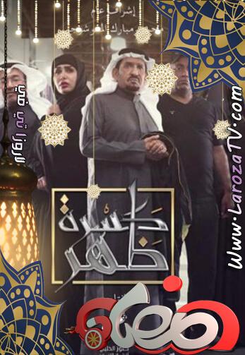 مسلسل كسرة ظهر الكويتي