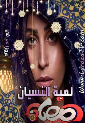 المسلسل المصري لعبة النسيان
