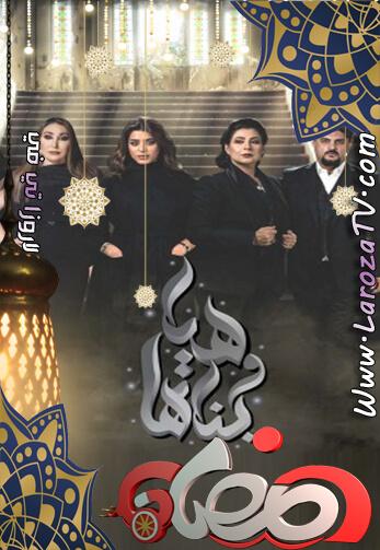 مسلسل هيا وبناتها الكويتي