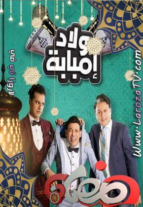 مسلسل ولاد امبابة المصري