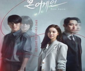 المسلسل الكوري ولد مرة اخرى مترجم