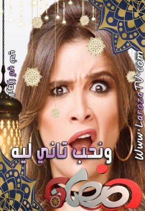 المسلسل المصري ونحب تاني ليه ياسمين عبد العزيز