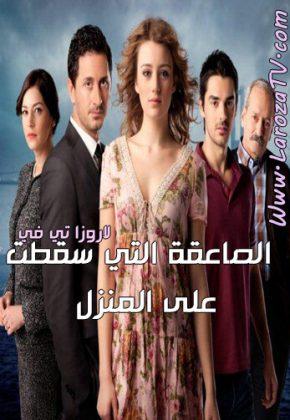 مسلسل الصاعقة التي سقطت على المنزل مترجم التركي مترجم قصة عشق