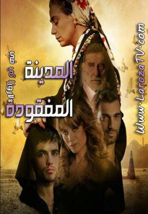 مسلسل المدينة المفقودة التركي مترجم قصة عشق