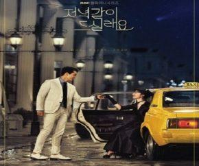 المسلسل الكوري هل ترغب في تناول العشاء معًا مترجم