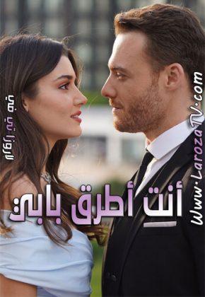 مسلسل انت اطرق بابي التركي مترجم قصة عشق