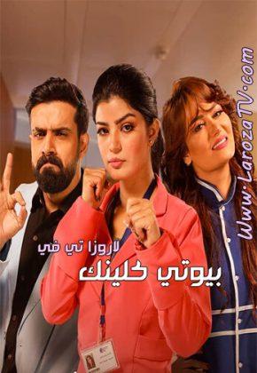 مسلسل بيوتي كلينك السعودي